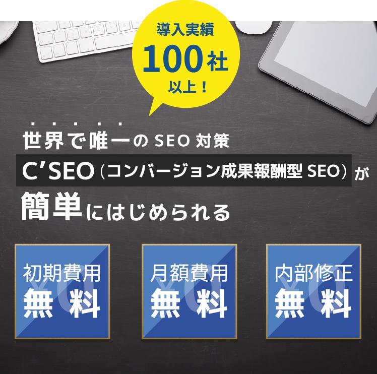 世界で唯一のSEO対策「C'SEO(コンバージョン成果報酬型 SEO)」が簡単にはじめられる