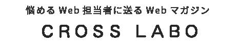 悩めるWeb担当者に送るWebマガジン CROSS LABO