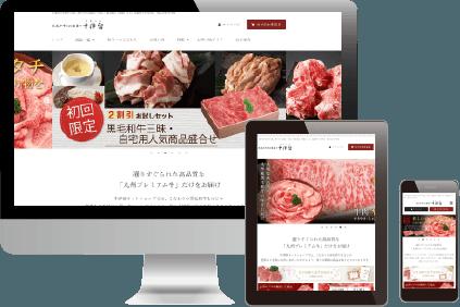WEBデザイン制作例